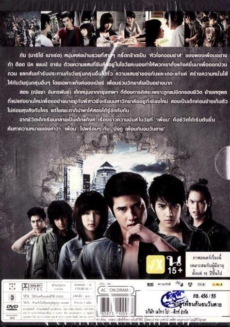 film thailand friendship yesasia friends never die dvd thailand version dvd