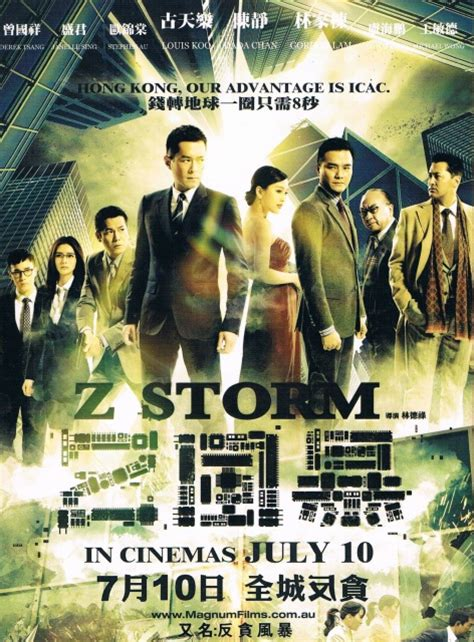 film action hongkong subtitle indonesia z storm z風暴 hong kong action movie dvd english subtitle