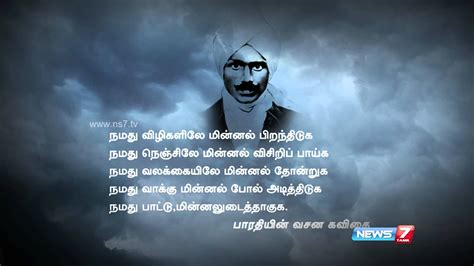 motivational quotes in tamil language with hd wallpapers mahakavi bharathiyar quotes 5