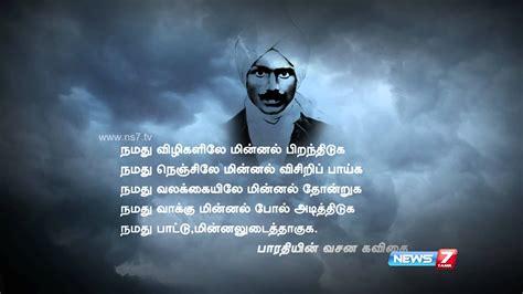 bharathiar biography in english mahakavi bharathiyar quotes 5 youtube
