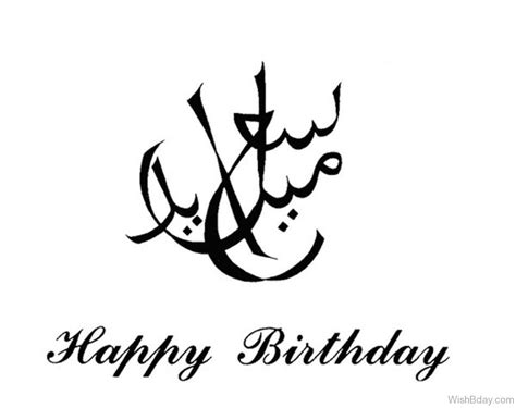 How To Wish Happy Birthday In Arabic 31 Arabic Birthday Wishes