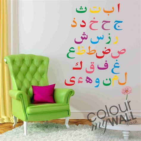 arabic wall stickers arabic rainbow alphabet vinyl wall sticker