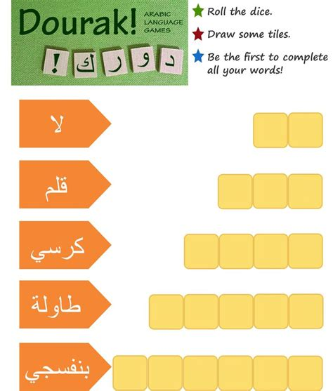 printable board games with instructions free printable game board see dourak s quot games in arabic