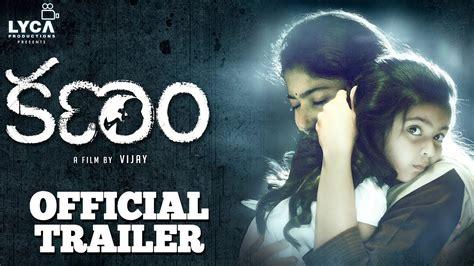s day trailer official kanam official trailer vijay naga shaurya sai