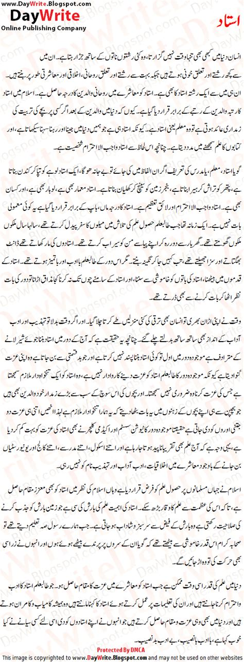 Essay My School In Urdu by Essay Urdu Recpect Urdu Essay Mazmoon Urdu Speech Notes Paragraph Essay Urdu