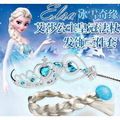 Aksesoris Frozen frozen elsa aksesoris anak jakartanotebook