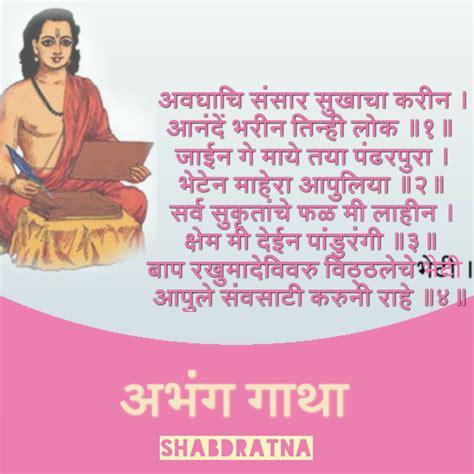 sant namdev biography in english sant dnyaneshwar abhang shabdratna
