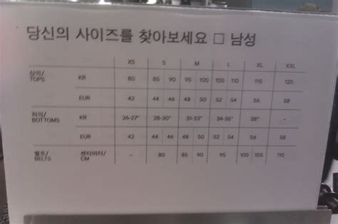 h m shoes size chart in korea some sizing charts to work with one