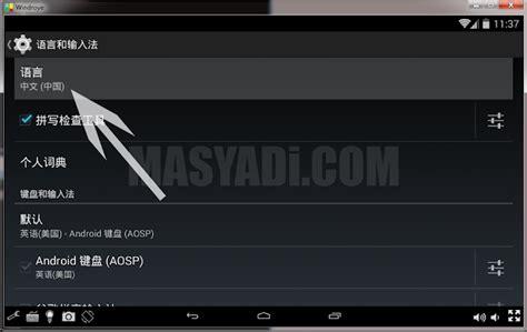 aplikasi bbm untuk pc laptop cara install gambar panduan cara bbm gratis lewat pc atau laptop tanpa punya hp