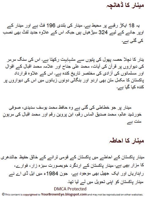 Minar E Pakistan Essay by Minar E Pakistan History In Urdu Essay Minar E Pakistan Information Kahani Tameer Story 2015