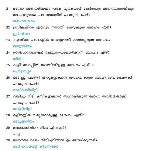 quiz questions related to computer science with answers general science questions and answers malayalam set 2