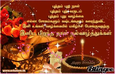 Wish You Happy Birthday In Tamil Language Birthday Wish In Tamil Picture 128624989 Blingee Com