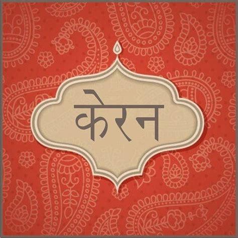 personalised indian sanskrit tattoo hindi printable