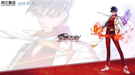 anime quanzhi fashi season 2 anime 214 nerisi quanzhi fashi ᴴᴰ youtube