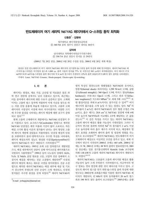 laser diode operation pdf optimization of q switched operation at a laser diode pumped nd yag ceramic laser pdf