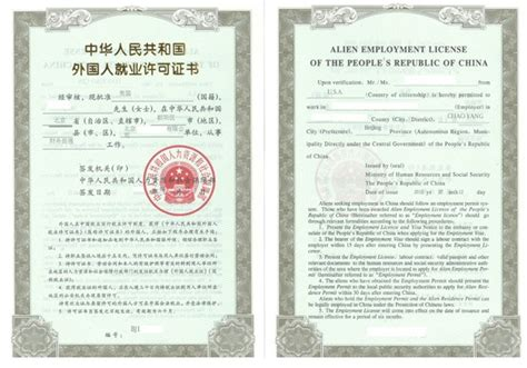Employment Letter For Taiwan Visa Work Visa For China Process