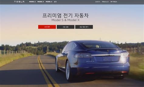 tesla korea begins taking reservation deposits for model s