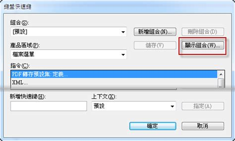 layout nfe txt 3 1 找出indesign的所有快速鍵 阿鯤 的 學習日記 隨意窩 xuite日誌