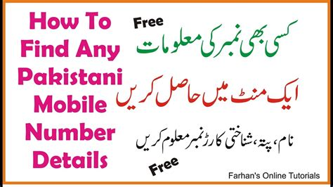 Find By Mobile Number How To Find Any Phone Number Details Trace Mobile Number