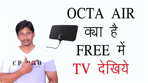 Jual Antena Tv Octa Air never pay for cable again what is the octa air indoor