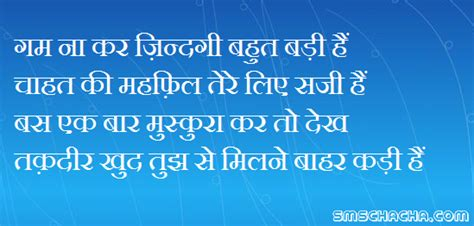 inspirational sms in hindi language picture sms status