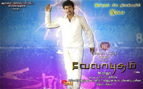 tamil actor vijay antony biodata tamil movie velayutham stills 2011 123cinegallery