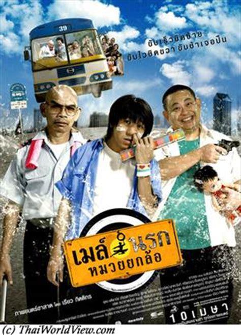 film semi comedy thailand thai comedy movie