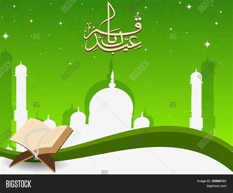 arabic islamic vector photo  trial bigstock