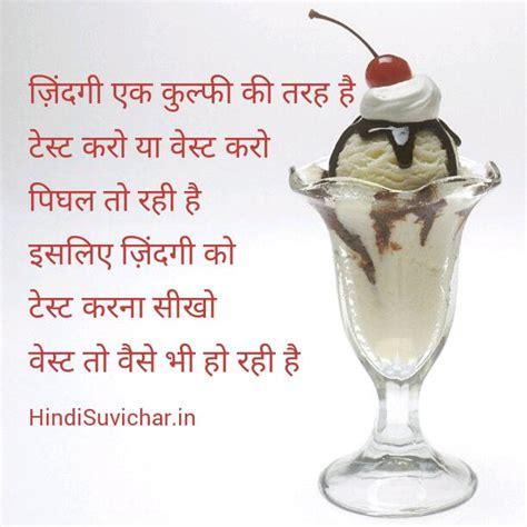 watsapp new life suvichar positive attitude quotes hindi page 2 anmol vachan