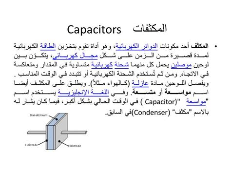 capacitor ppt capacitor code ppt 28 images basics electronics engineering ppt capacitor reading ppt