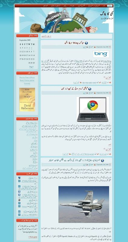 free wordpress urdu themes urdu blogger wordpress urdu theme around the world