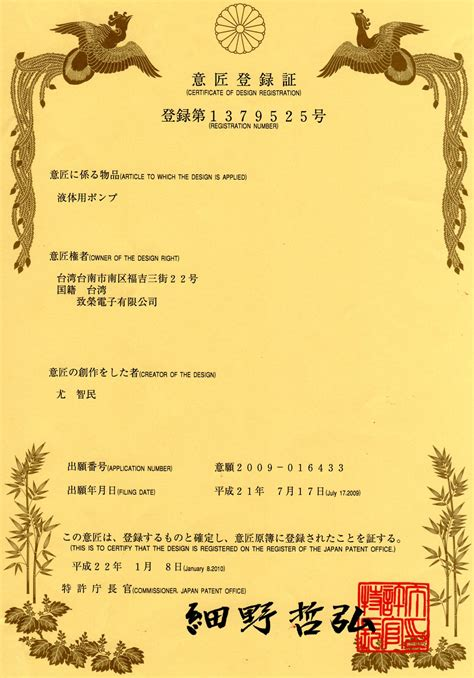 patent japan patent office adanih