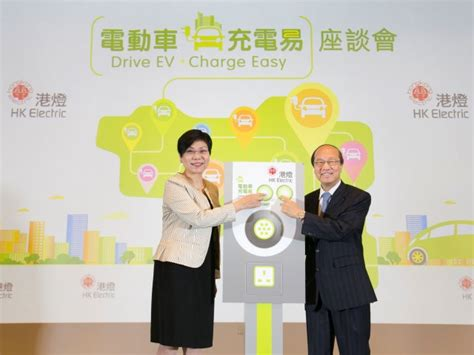 Launch Of Mr And Ms Quot Drive Ev Charge Easy Quot Hk Electric In Support Of