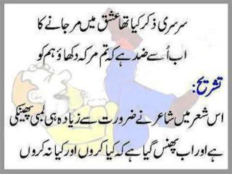 hot and funny sms in urdu funny shayari in urdu new calendar template site