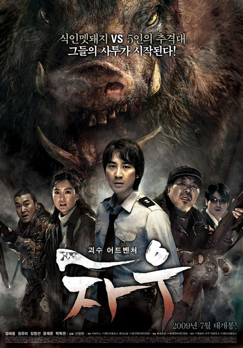 film fantasy korea 2014 korean fest gt korean movie news gt chaw korean movie review