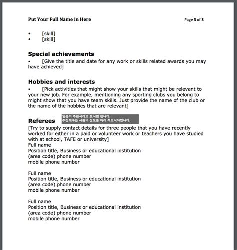 jobaccess gov au resume template 5 워홀 떠나기 전에 준비할 것 2편 영문이력서 작성 하는 법 tech