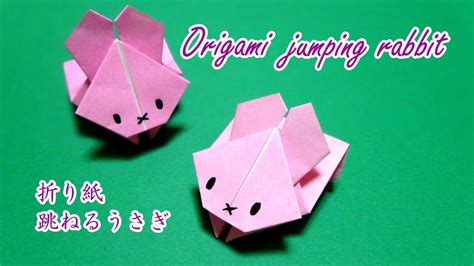 Origami Jumping Rabbit - origami jumping rabbit 折り紙 ぴょんぴょん跳ねるうさぎ 折り方 origami