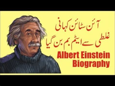 einstein biography in urdu einstein and atomic bomb story in urdu hindi einstein