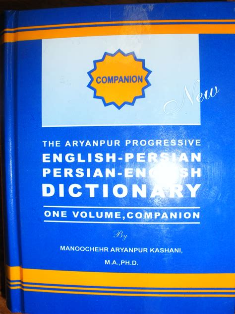 children farsi dictionary a to z books farsi dictionary persepolis