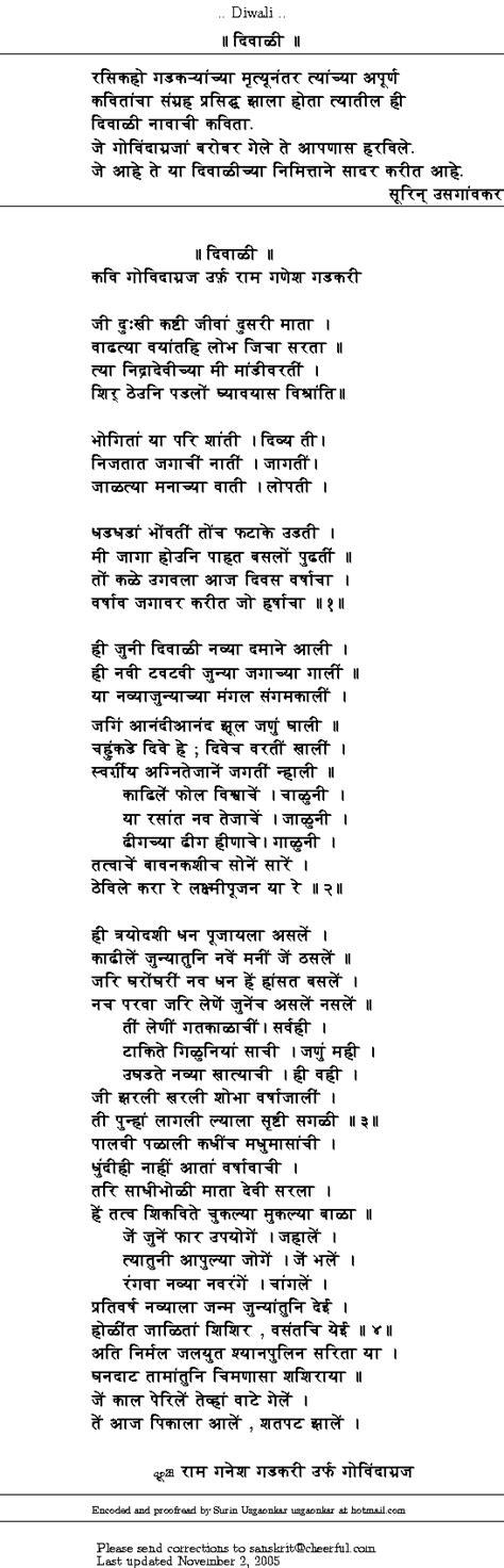 Wedding Song List Marathi by Marathi Documents List