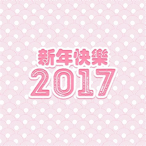 new year background free vector background for new year vector free