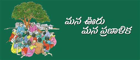 Kakatiya Mission Essay In by About Mission Kakatiya Essay Help Dissertationtitles Web Fc2