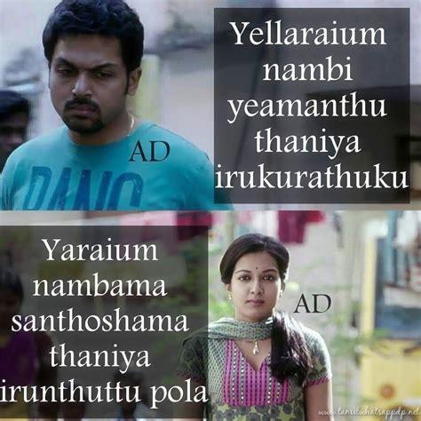 lpve dp in tamil movie whatsapp dp in tamil movie awsomelovedps com