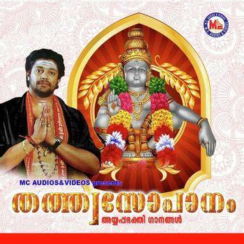 download mp3 from devaragam madhu balakrishnan artist madhu balakrishnan songs auto