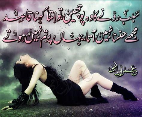 urdu shayeri 4 line romantic sad poetry 4 line urdu sad poetry pics and wallpapers