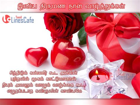 Wedding Wishes In Tamil by 662 Wishes Kavithai For Wedding Day Anniversary Tamil