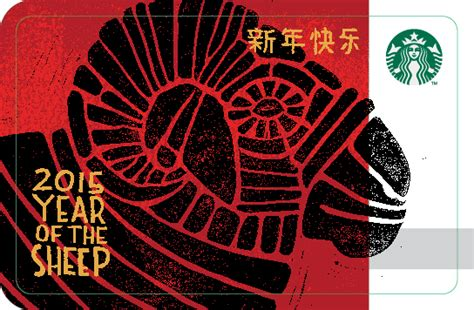 lunar new year card 2015 lots of for starbucks coffee s new drinks
