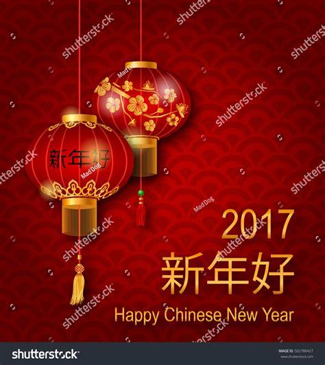 classic new year background illustration classic new year background stock