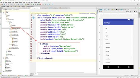 android layout xml string array android プログラミング listview strings xml利用 ハコニワ デザイン