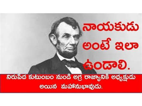 Abraham Lincoln Biography In Telugu Wikipedia   న యక డ అ ట ఇల ఉ డ ల ii abraham lincoln biography in